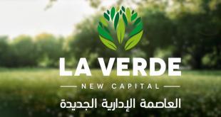كمبوند لافيردى العاصمة الإدارية – La Verde Egypt