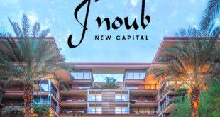 أقوى مشاريع العاصمة جنوب العاصمة الجديدة -Jnoub New Capital