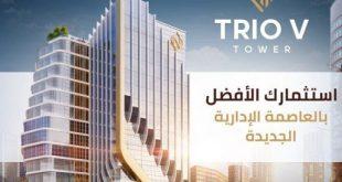 تريو في العاصمة الادارية – Trio v Tower New Capital