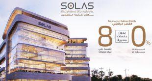 مشروع سولاس العاصمة الادارية