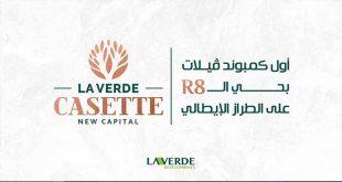 كمبوند لافيردي كاست La Verde Cassette New Capital